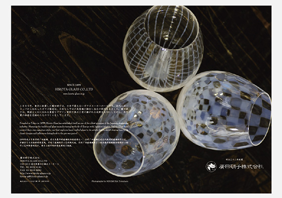 [ CONTENTS : Planning, Coordinate, Direction, Design | Cliant: HIROTA glass ]<br>Photographed by Tomoharu NISHIMURA